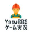 YasuBBSゲーム実況 / 肉じゃがレトロゲーム実況